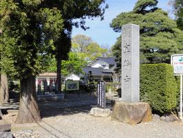 宝輪寺(長野県松本市) 今井兼平が開基という。