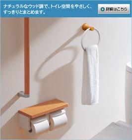 totoのタオル掛 手摺 紙巻き