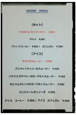 ドリンク 大村おかしとパンHOME LABO.(ホームラボ)