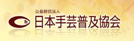 日本手芸普及協会