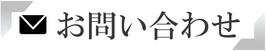 ヨガ&キッズ合気道塩田四街道校お問い合わせロゴ