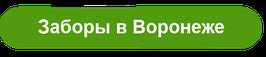 Заборы из профнастила в Воронеже