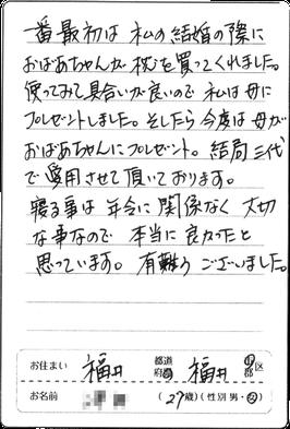 福井県在住20代女性