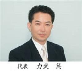 生駒の学習塾力塾 塾長