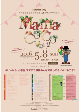 MamaCoco いしかわ四高公園 母の日