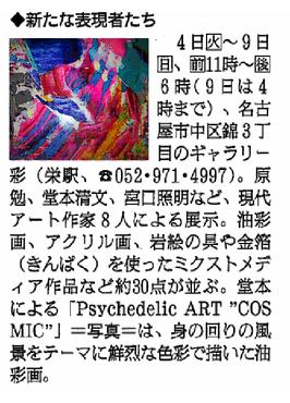 2016年10月4日(火) 朝日新聞夕刊掲載