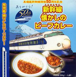 新幹線・懐かしのビーフカレー