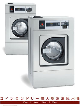FAGOR社製「大型洗濯脱水機」(マンマチャオのサイトより)