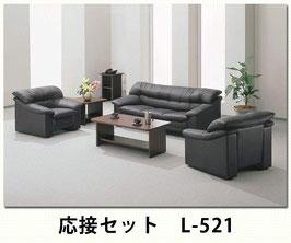 4点セットでも30万円未満で購入できる(オフィスコムのネット通販サイトより)
