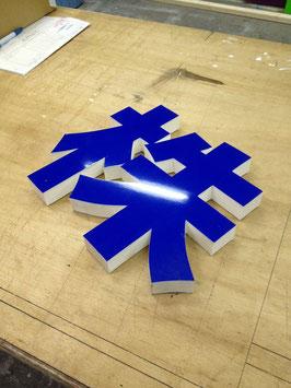 ABS樹脂文字に箱文字の看板事例