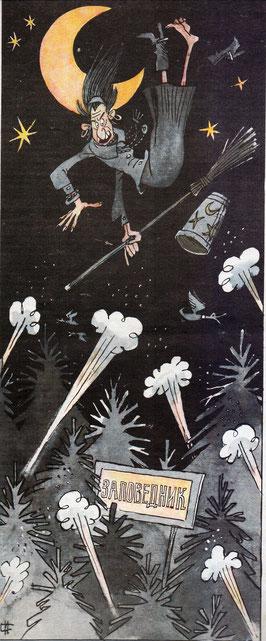 И. Сычев. Крокодил. 1979. №10.