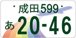 行政書士ふじた国際法務事務所図柄入りナンバープレート【成田】