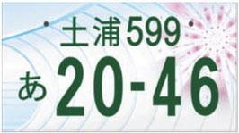 行政書士ふじた国際法務事務所図柄入りナンバープレート【土浦】