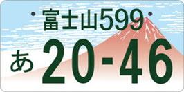 地方版図柄入りナンバープレートデザイン【富士山ナンバー】静岡県版