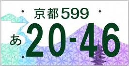 行政書士ふじた国際法務事務所図柄入りナンバープレート【京都】