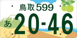 行政書士ふじた国際法務事務所地方版図柄入りナンバープレート【鳥取】