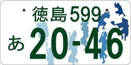 行政書士ふじた国際法務事務所図柄入りナンバープレート【徳島】