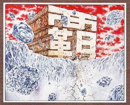 Imagen del protagonista dibujada en la etapa de conceptualización. Ésta sería  adaptada a Hyôga más tarde.