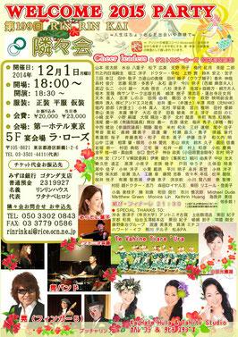 【∞ 第199回隣々会】☆12月1日(月曜日)に開催致します。 ♥ ..WELCOME 2015 PARTY!!! 皆様の御参会を心よりお待ち申し上げております ❣❣❣