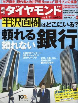 週刊ダイヤモンド2013年9月21号 表紙