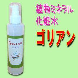 植物ミネラル化粧水ゴリアン