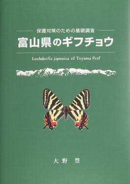 「富山県のギフチョウ」大野豊著(2007年)