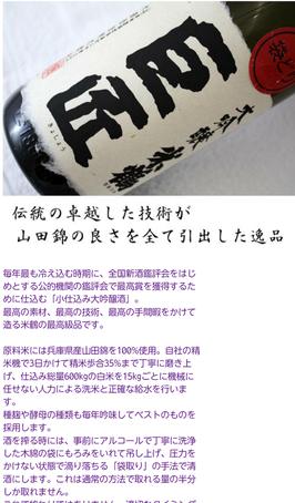 米鶴酒造 大吟醸 巨匠