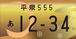 行政書士ふじた国際法務事務所図柄入りナンバープレート【平泉】