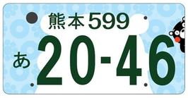 行政書士ふじた国際法務事務所地方版図柄入りナンバープレート【熊本】