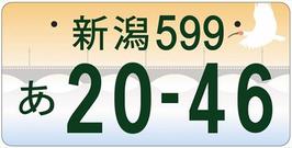 行政書士ふじた国際法務事務所図柄入りナンバープレート【新潟】