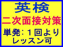 英検 二次面接 対策 講座 単発 短期  英会話 面接試験 福岡市 西区 早良区 糸島市