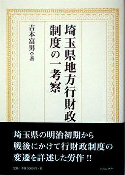 埼玉県地方行財政制度の一考察 (品切れ)