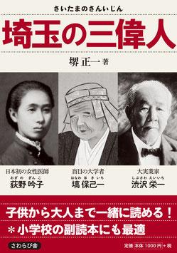 埼玉の三偉人 (品切れ)