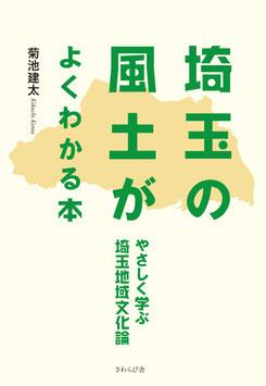 埼玉の風土がよくわかる本