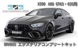 BRABUS エクステリアコンプリートキット X290 AMG GT63用