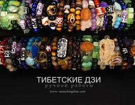 13-глазый Дзи тибетский