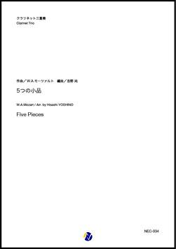 5つの小品【クラリネット三重奏】