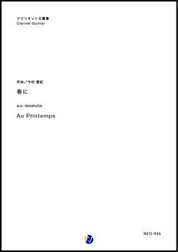 春に(今村愛紀)【クラリネット五重奏】