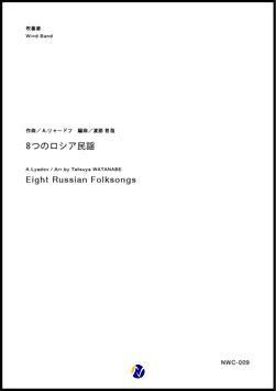 8つのロシア民謡