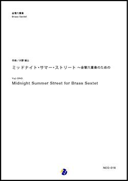 ミッドナイト・サマー・ストリート~金管六重奏のための(大野雄士)【金管六重奏】