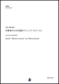 吹奏楽のための組曲「ウィンド・カラーズ」