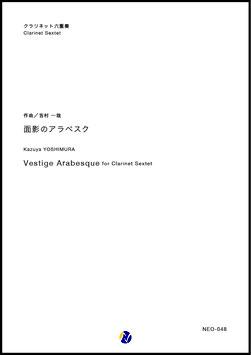 面影のアラベスク(吉村一哉)【クラリネット六重奏】