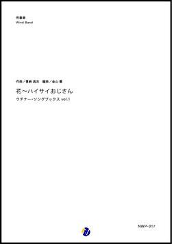 花~ハイサイおじさん ウチナー・ソングブックス vol.1