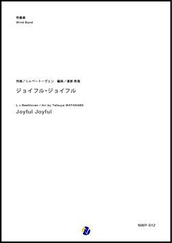 ジョイフル・ジョイフル(L.v.ベートーヴェン/渡部哲哉 編曲)【吹奏楽】
