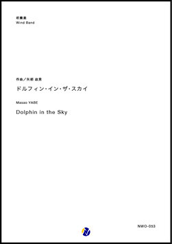 ドルフィン・イン・ザ・スカイ(矢部政男)【吹奏楽】