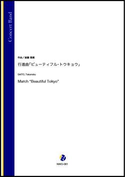 行進曲「ビューティフル・トウキョウ」(斎藤高順)【吹奏楽】[8/6発売]