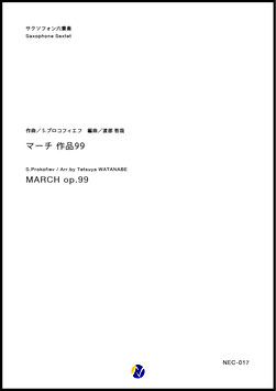 マーチ 作品99【サクソフォン六重奏】