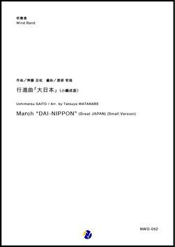 行進曲「大日本」(小編成版)(齊藤丑松/渡部哲哉 編曲)【吹奏楽】