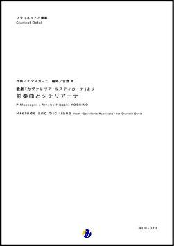 歌劇「カヴァレリア・ルスティカーナ」より 前奏曲とシチリアーナ (P.マスカーニ/吉野尚 編曲)【クラリネット八重奏】