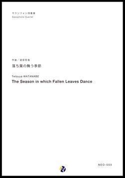 落ち葉の舞う季節 サクソフォン四重奏